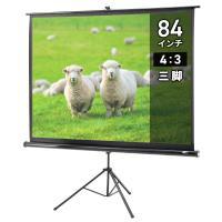 プロジェクタースクリーン 84インチ スタンド 三脚式 モバイル 4:3 EEZ-PRS004 ネコポス非対応