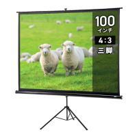 プロジェクタースクリーン 100インチ スタンド 三脚式 モバイル 大型 4:3 EEZ-PRS005