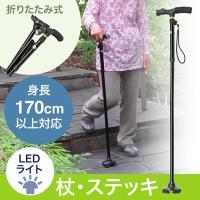 LEDライト付きで足元を照らせる杖。伸縮式ステッキで長さ調節可能。 折りたたみ式。シニアの歩行支援や...