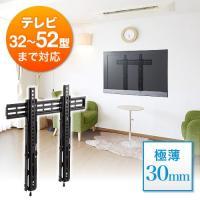 液晶テレビ・ディスプレイを壁掛できるアタッチメント金具。薄型タイプで奥行30mm。汎用タイプで32〜...