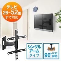 液晶テレビ・ディスプレイを壁に設置できる壁掛け金具。汎用タイプで26〜52型程度までのテレビに対応。...