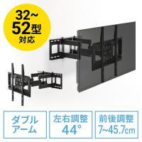 液晶テレビ・ディスプレイを壁に設置できる壁掛け金具。汎用タイプで32〜52型程度までのテレビに対応。...