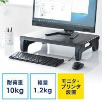 プリンタや液晶モニタを設置できる、大きめサイズの机上台。卓上設置に最適で、台下に用紙やキーボードなど...