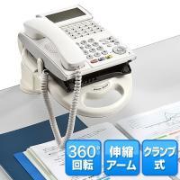 このテレフォンアームをお使いいただくことで、意外と場所をとっていた電話機のスペースを有効活用すること...