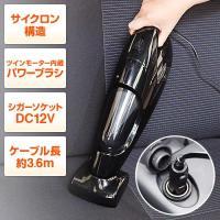 小型でハンディタイプの、車用掃除機!サイクロン方式採用で目詰まりしにくく吸引力が持続のカークリーナー...