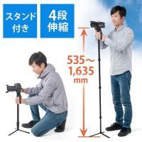 自立可能なスタンド付きで、撮影スペースの無い場所での使用に便利なスタンド付き一脚。最低535〜最高1...