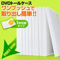 DVDケース(1枚収納・トールケース・10枚・ホワイト) EZ2-FCD032W ネコポス非対応