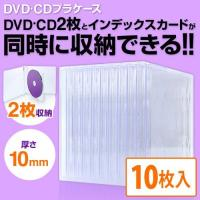 DVD・CDプラケース 2枚収納 厚さ10mm ジャケット収納 クリア 10枚入り EZ2-FCD041C ネコポス非対応