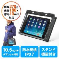 iPad AirやSurfaceなどの10.1インチタブレットがお風呂やプールで使える。スタンド機能...