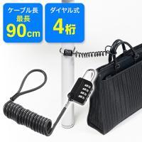 バッグやサドルの盗難防止に役立つカールコード一体型南京錠。新幹線などでちょっと席を離れる際の盗難防止...