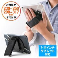 7〜10インチのタブレットを片手で楽に持てる、タブレットハンドルホルダー。360度回転可能で、縦向き...