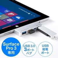 Surface Pro 3に最適なUSB3.0ハブ。マウスや外付けHDDなど周辺機器を接続できる。充...