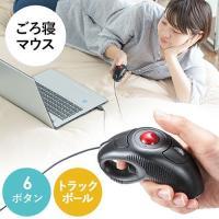 寝たままやごろ寝の状態で操作できるマウス。空中でもトラックボールを操作してPCの操作可能。1.9mの...
