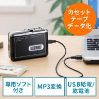 カセットテープの音源をデジタル化できる変換プレーヤー。 カセットテープで再生した音楽をパソコンへ録音...