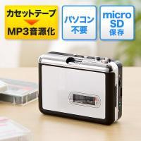 カセットテープの音源をMP3変換してデジタル化できるプレーヤー。microSDにダイレクトに保存。A...
