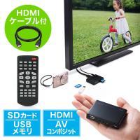 テレビとHDMIケーブルで接続して、パソコン不要でSDカードやUSBメモリのデータを再生できるメディ...