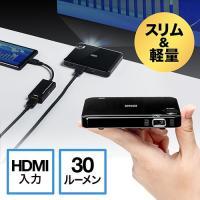 名刺入れ程度の手のひらサイズで持ち運びしやすい、モバイルプロジェクター。iPhoneやスマートフォン...