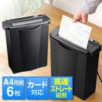 A4用紙を電動細断できるストレートカットの家庭用シュレッダー。 用紙の細断形状は6mmのストレートカ...