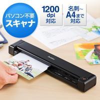 A4用紙や写真、名刺をパソコン不要で保存できるモバイルスキャナ。高画質1200dpi・PDF・自炊対...