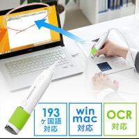 ペン型で握りやすいコンパクトな持ち運べるスキャナ。OCR機能搭載で文字もなぞるだけで簡単データ化。U...