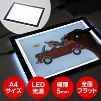 A4サイズの薄型LEDトレース台。原稿やイラストの複写に便利。初めてのトレス台に最適。