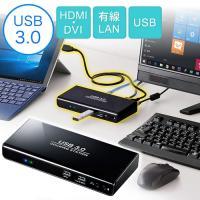 USBポートからディスプレイ、有線LAN、スピーカー、マイクを接続できるUSB3.0対応ドッキングス...