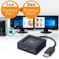 DisplayPortを2分配できる、ディスプレイ分配器。DisplayPrt 1.2a規格対応。4...