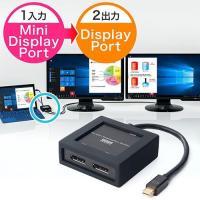 Mini DisplayPortをDisplayPortに変換し、2分配できる、ディスプレイ分配器。...