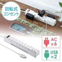 差込口が180°回転するコンセントタップ。USB充電ポート付で、続機器を自動認識し、最適な充電を行な...