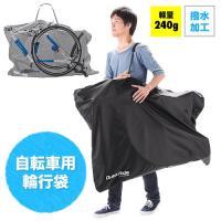 軽量で撥水素材の輪行バッグ。ロードバイクやクロスバイクの持ち運びに最適な輪行袋。横型/縦型両対応。収...