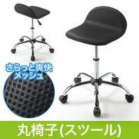 アウトレット 丸椅子 スツール メッシュ キャスター付 out-EEX-CH31 返品・交換不可 ネコポス非対応