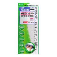 【アウトレット理由】 ※パッケージ不良  NEC VALUESTAR W・Nシリーズ用キーボードカバ...
