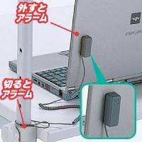 パソコンや機器の盗難をアラームで知らせるアラームセキュリティ