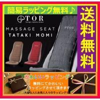 et-style - ルルド TOR タタキもみ マッサージシート AX-HXT218 トール マッサージ器 ギフト ATEX|Yahoo!ショッピング