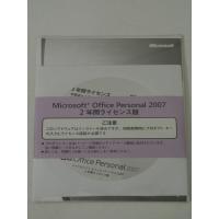 [新品] Microsoft Office Personal 2007 2年ライセンス版 + メモリ...