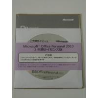 [新品] Microsoft Office Personal 2010 2年ライセンス版 + メモリ...