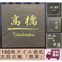 玄昌石風タイル「黒茶」 を使ったデザインタイル表札  サイズ   :144mm×144mm×11mm...