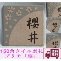 プリモタイル「桜」 を使ったデザインタイル表札  サイズ   :144mm×144mm×9mm 材質...