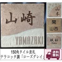 テラコッタ調タイル「ローズグレイ」 を使ったデザインタイル表札  サイズ   :144mm×144m...