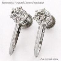 一粒 イヤリング ダイヤモンド0.40ct プラチナ900 PT900 ひと粒  シンプルな一粒イヤ...