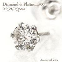 一粒 セカンドピアス 片方ピアス スタッドピアス メンズ  大人気の大粒ダイヤモンド0.25ct  ...