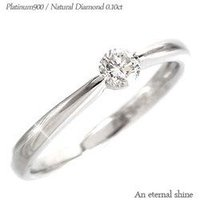 一粒ダイヤモンド リング プラチナ ダイヤ リング 指輪  ジュエリー工房ならではのシンプルデザイン...