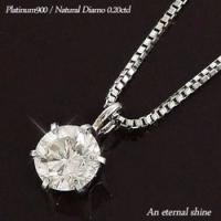 一粒ダイヤ ネックレス 0.2ct プラチナ900 大粒 ダイヤモンド ペンダント  シンプルなひと...