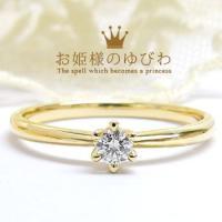 一粒 ダイヤモンド リング 0.10ct K18ゴールド タテツメ ピンキーリング 結婚指輪 婚約指...