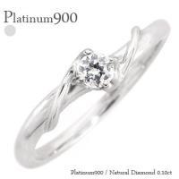 一粒ダイヤモンドリング プラチナ900 PT900 0.10ct 指輪   毎日出来るシンプルリング...