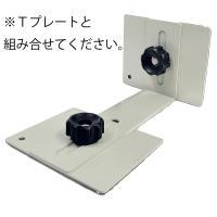 Tプレート 延長用 ロング L型プレート  (グレー) TP-7090GL