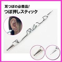 耳つぼの必需品つぼ押しスティック位置確認棒ツボ押しつぼ押し棒つぼドットペンドット棒