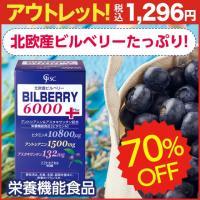 商品名:ビルベリー6000プラス 成分:食用植物油脂、ビルベリー抽出物、ゼラチン(魚由来)、グリセリ...