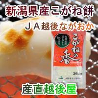 ●新潟県JA越後ながおか農協の美味しいお餅です。●緑豊かで寒暖の差が激しい越後平野で丹精込めて栽培さ...