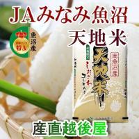 ●塩沢地区は毎年連続で食味ランキングのトップ【特A地区】に認定されている日本を代表する美味しいコシヒ...